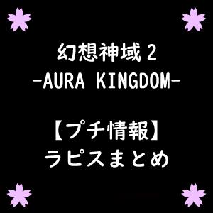 【幻想神域2】ラピス関係まとめ