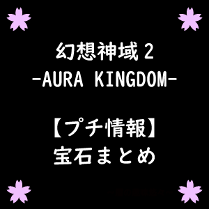 【幻想神域2】宝石関係まとめ