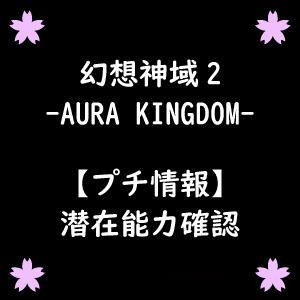 【幻想神域2】潜在能力確認