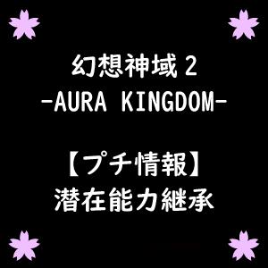 【幻想神域2】継承した潜在能力見直してる?