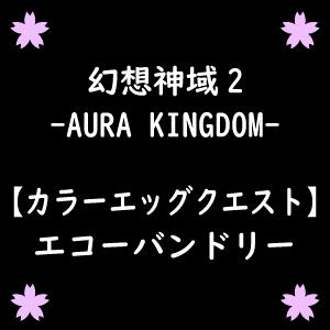 【幻想神域2】エコーバンドリーのカラーエッグクエスト(手順、画像有)