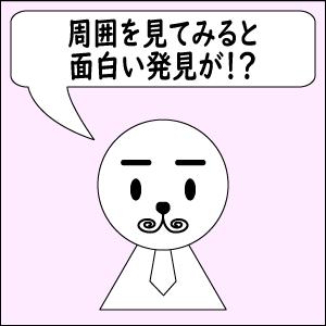 【雑談】周囲を見てみると面白い発見が!?