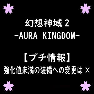 【幻想神域2】強化値未満の装備への変更は×