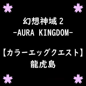 【幻想神域2】龍虎島のカラーエッグクエスト(手順、画像有)