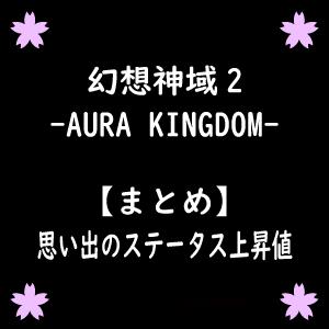 【幻想神域2】思い出のステータス上昇値