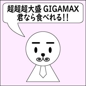 【雑談】ペヤング超超超大盛GIGAMAX君なら食べれる