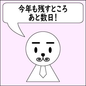 【雑談】今年も残すところあと数日!