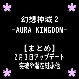 【幻想神域2】2月3日アップデート(突破や潜在継承他)まとめ