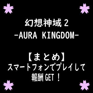 【幻想神域2】スマートフォンでプレイして報酬GET!