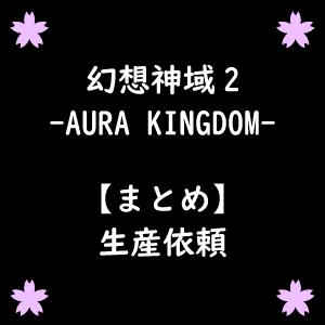 【幻想神域2】生産依頼まとめ