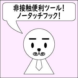 【雑談】非接触便利ツール!ノータッチフック!