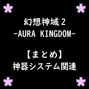 【幻想神域2】神器システム関連まとめ