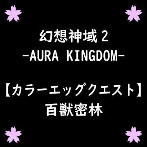 【幻想神域2】百獣密林のカラーエッグクエスト(手順、画像有)
