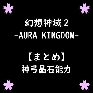 【幻想神域2】神弓晶石能力まとめ