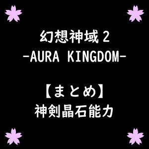 【幻想神域2】神剣晶石能力まとめ