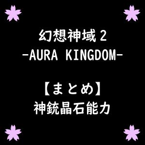 【幻想神域2】神銃晶石能力まとめ
