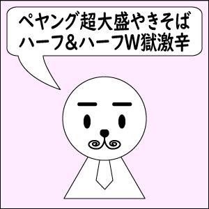 【雑談】ペヤング超大盛やきそばハーフ&ハーフW獄激辛