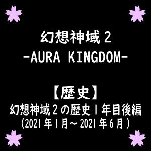 【幻想神域2】幻想神域2の歴史1年目後編