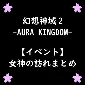 【幻想神域2】イベント「女神の訪れ」