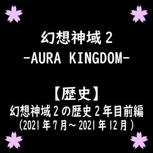 【幻想神域2】幻想神域2の歴史 2年目前編