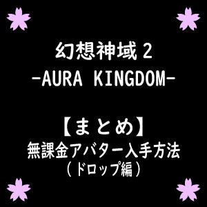 【幻想神域2】無課金アバター入手方法(ドロップ編)