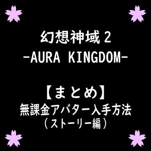 【幻想神域2】無課金アバター入手方法(ストーリー編)