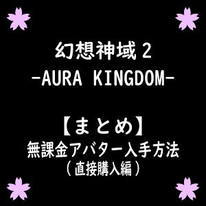 【幻想神域2】無課金アバター入手方法(直接購入編)