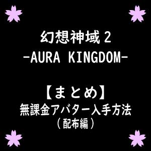 【幻想神域2】無課金アバター入手方法(配布編)