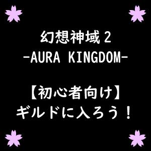 【幻想神域2】初心者向け~ギルドに入ろう!~