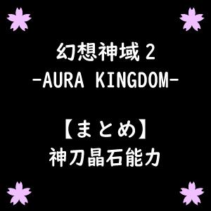 【幻想神域2】神刀晶石能力まとめ