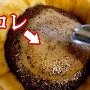コーヒーの灰汁?この泡を舐めてみてわかったこと