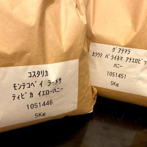 アナエロビック?エアロビック?中米産のコーヒーが今アツい!