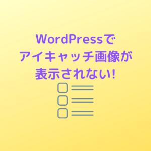 WordPressのアイキッャチ画像が表示されない原因は某プラグイン?
