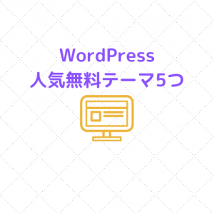WordPressのおすすめ無料テーマ5つを利用して感想を紹介する予定