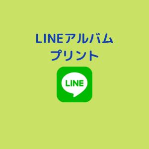 LINEの写真をアルバム化してトーク送信する方法とダウンロードの保存先