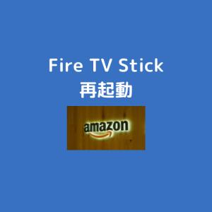 Amazon Fire TV Stickのネットワークエラーは再起動がおすすめ