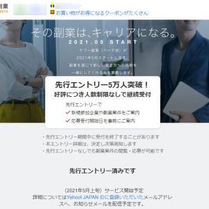 Yahooが副業案件紹介サービス(β版)リリース!5月スタート向け先行エントリー受付中
