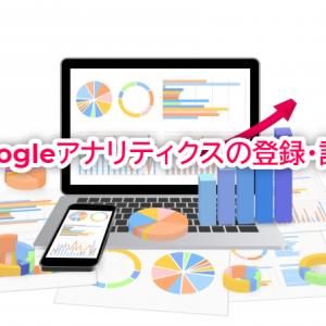 【2021年最新版】Googleアナリティクスの登録方法をいちいち図解付きでわかりやすく説明