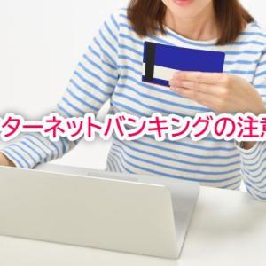 遠方で独居している老親の資金を管理する場合のインターネットバンキング注意点
