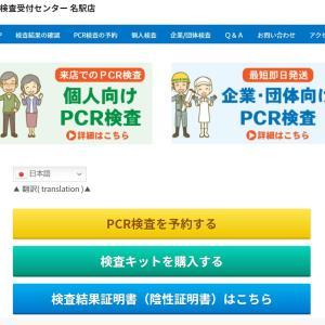 PCR検査センターを名古屋駅近くに開設!陰性証明書発行・来店および出張検査・検査キット受付