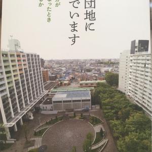 大島隆氏の「芝園団地に住んでいます」を素直に評価できない理由(前編)