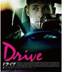 ドライヴ/DRIVE