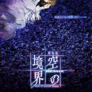 空の境界 Remix ~Gate of seventh heaven~