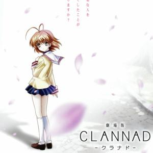 劇場版 CLANNAD/クラナド