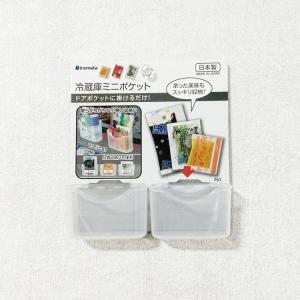 冷蔵庫以外の小物収納にも使える!冷蔵庫ミニポケット