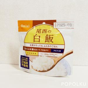 お水でもご飯が作れる!尾西食品のアルファ米