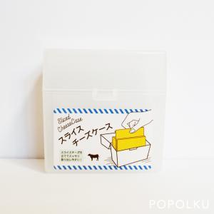 チーズの収納に便利なスライスチーズケース