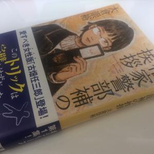 読書レビュー 2020 No.005