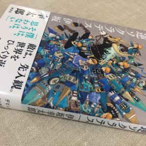 読書レビュー2020 No.009 逆ソクラテス