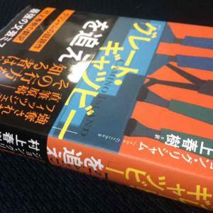 2021年 Bookレビュー ~ No.001 ~